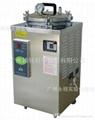 立式蒸汽滅菌器
