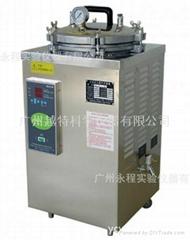 立式蒸汽灭菌器