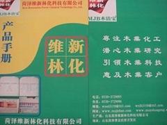 曹县庄寨镇维新林化销售中心