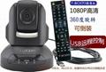 千濤 CATO-V7 視頻會議攝像機(1080P高清廣角) 1