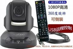千濤 CATO-V7 視頻會議攝像機(1080P高清廣角)