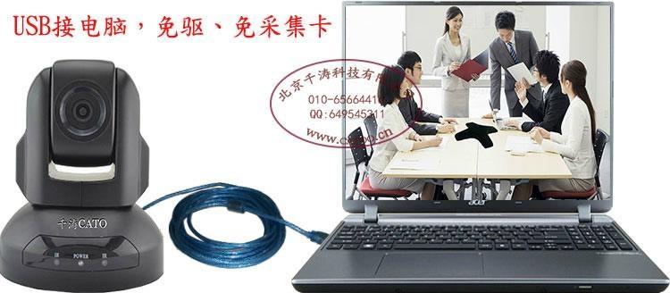 千濤 CATO-V7 視頻會議攝像機(1080P高清廣角) 2