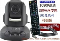 千濤CATO-V6 3倍變焦,1080P高清視頻會議攝像頭