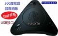 千濤CATO-2 視頻會議全向