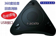 千濤CATO-2 視頻會議全向麥克風 回音消除