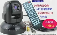 千濤CATO-V4 USB光學變焦視頻會議攝像機