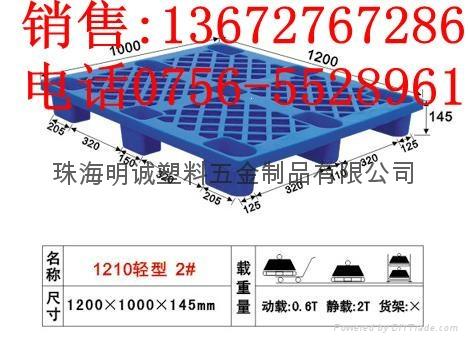 中山塑膠托盤 2