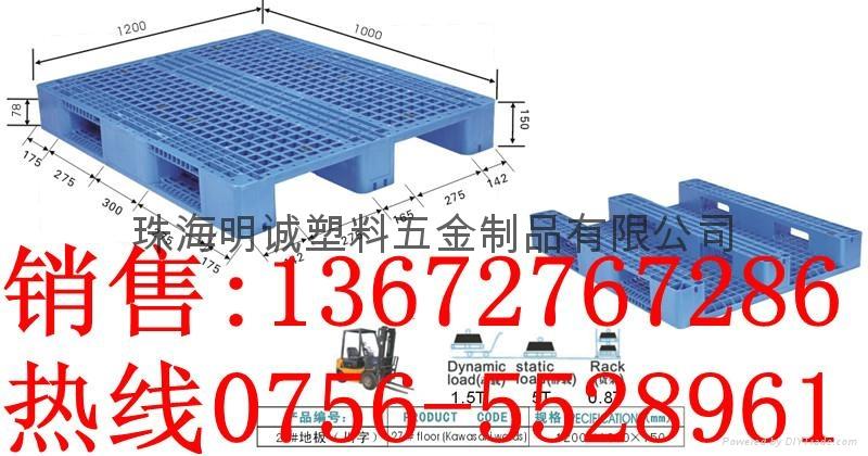 中山塑膠托盤 3