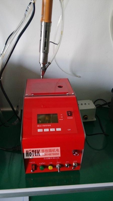 江蘇HD-T20手持式自動鎖螺絲機 1