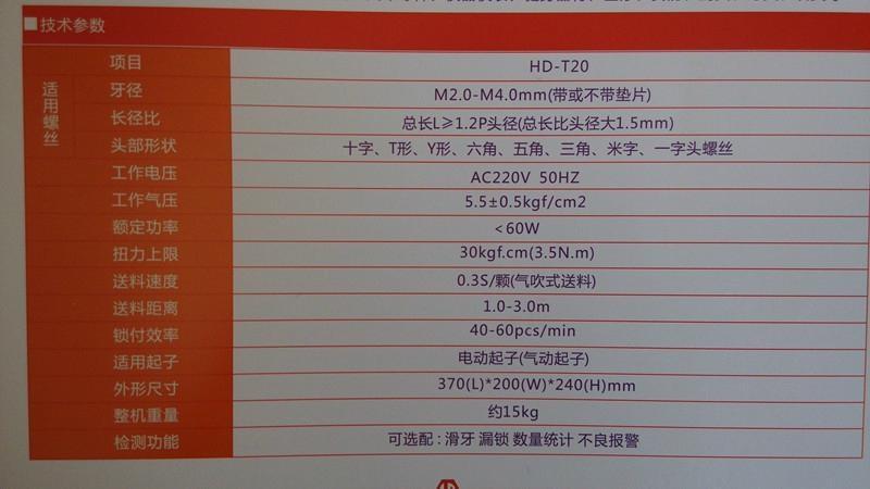 江蘇HD-T20手持式自動鎖螺絲機 4