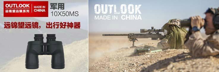 outdoor binocular 10X50MS,top-grade export-oriented  5