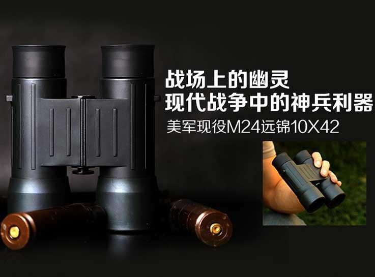Military binoculars 10x42,waterproof small size  1