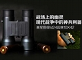 Military binoculars 10x42,waterproof small size