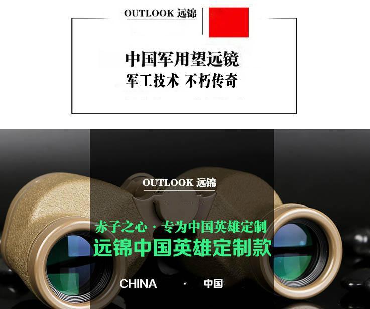 High resolution military 6x30 binoculars 5