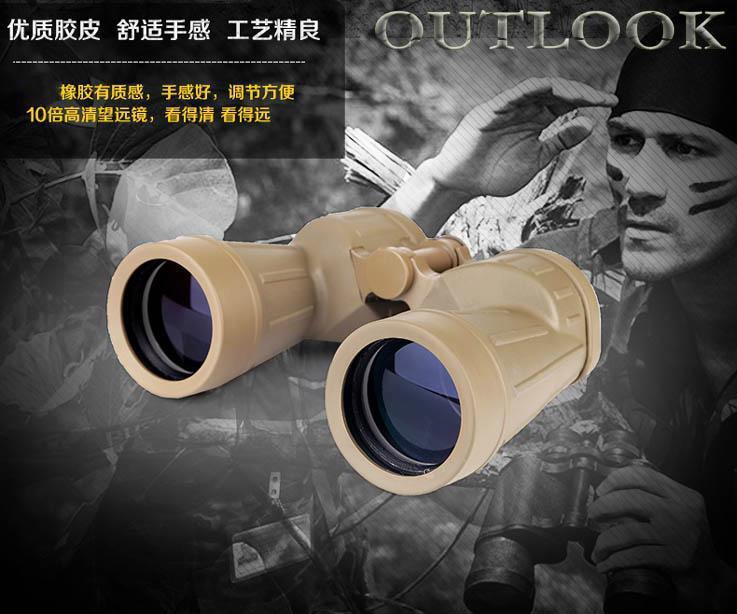 High performance military standard 10x50 binoculars 1