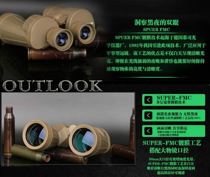 High performance military standard 10x50 binoculars 5