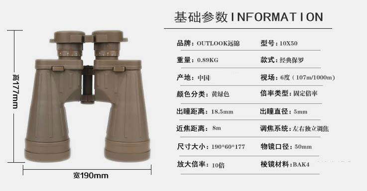 High performance military standard 10x50 binoculars 7