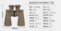 10X50高清高倍望远镜将产品优异的光学发挥到极致