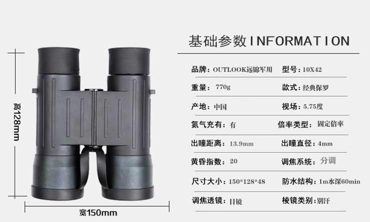 Military binoculars 10x42,waterproof small size  2