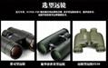 waterproof binocular 8x36,small-size 5
