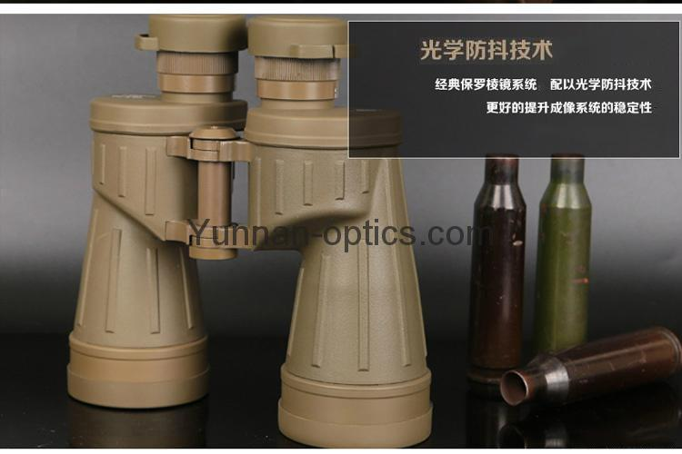 Military Binocular7X50, for outdoor use 3