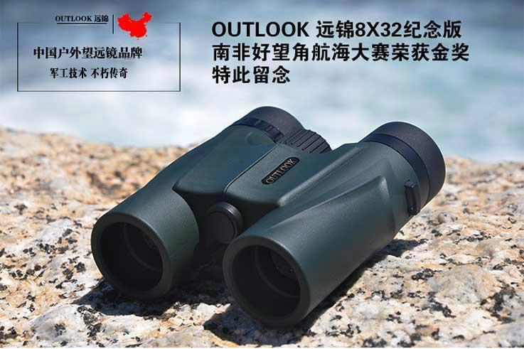 outdoor binocular 8X32,new style 1