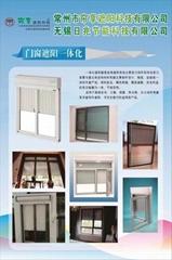 门窗遮阳一体窗