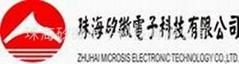 珠海矽微电子科技有限公司