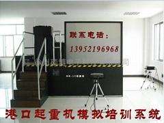 WM系列港口起重机模拟器