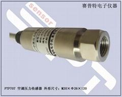 空调抽风压力变送器
