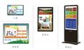 欧视卡品牌22寸智慧电子班牌
