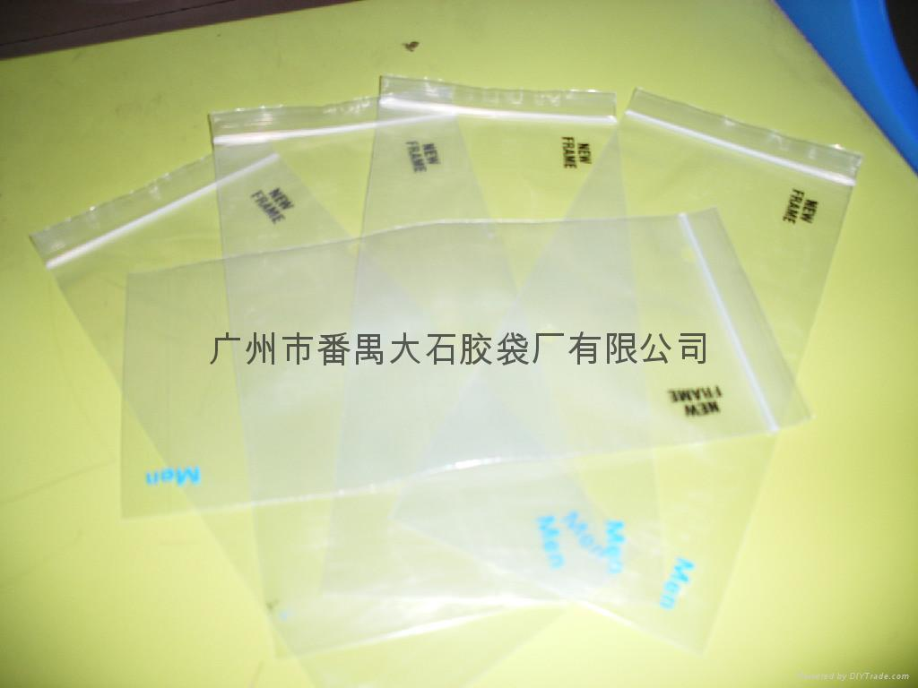 活動自封膠袋 1