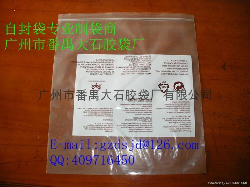 運動服飾包裝自封式塑料膠袋 3