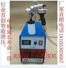 威力斯HVLP电动喷漆机移动式精细快速补漆
