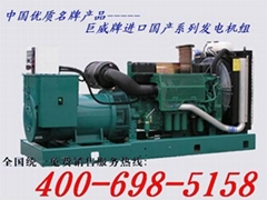 400KW沃爾沃VO  O柴油發電機組
