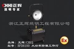 BFD8100 大功率防爆工作燈