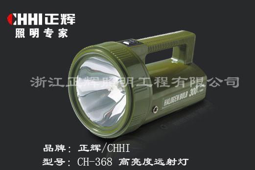 CH-368高亮度遠射燈 1