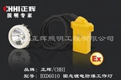 BXD6010防爆工作灯