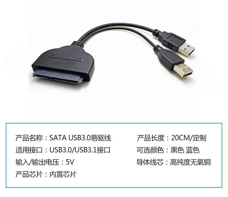 USB3.0 to SATA 3 硬盘转接线带供电 生产厂家直销 2