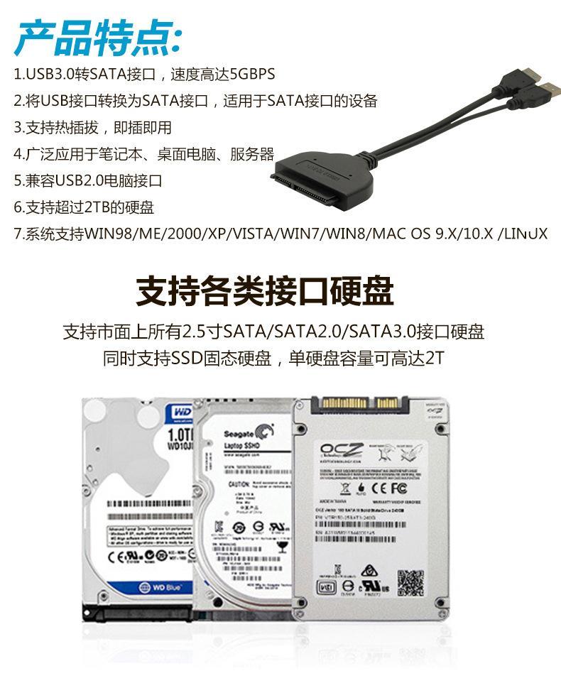 USB3.0 to SATA 3 硬盘转接线带供电 生产厂家直销 3