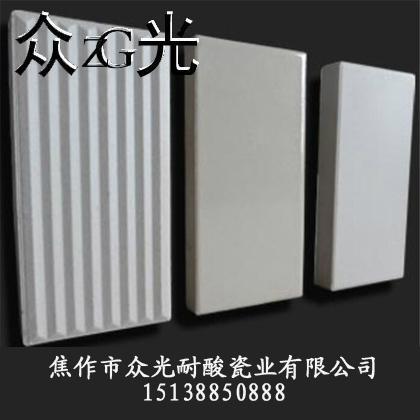焦作眾光牌  耐磨耐酸瓷磚 2