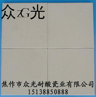 焦作眾光牌  耐磨耐酸瓷磚 4