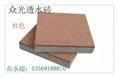 陶瓷透水磚,生態城市專用透水磚 5