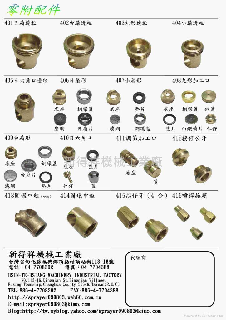 Power sprayer nozzle hs taiwan manufacturer garden for Gardening tools manufacturers
