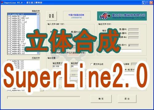光栅立体合成软件SuperLine 3d序列图合成软件 1