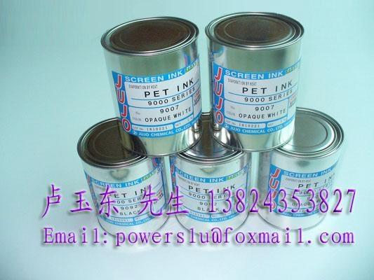 十条9000系列PET聚酯薄膜片油墨 1