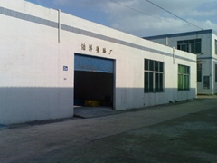 广州市番禺区南村浩洋塑胶厂