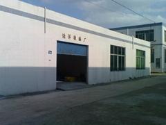廣州市番禺區南村浩洋塑膠廠