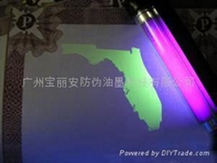 宝丽安紫外荧光油墨(防伪油墨)