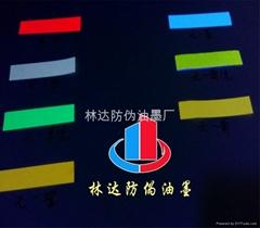 UV荧光防伪油墨(林达防伪技术有限公司)